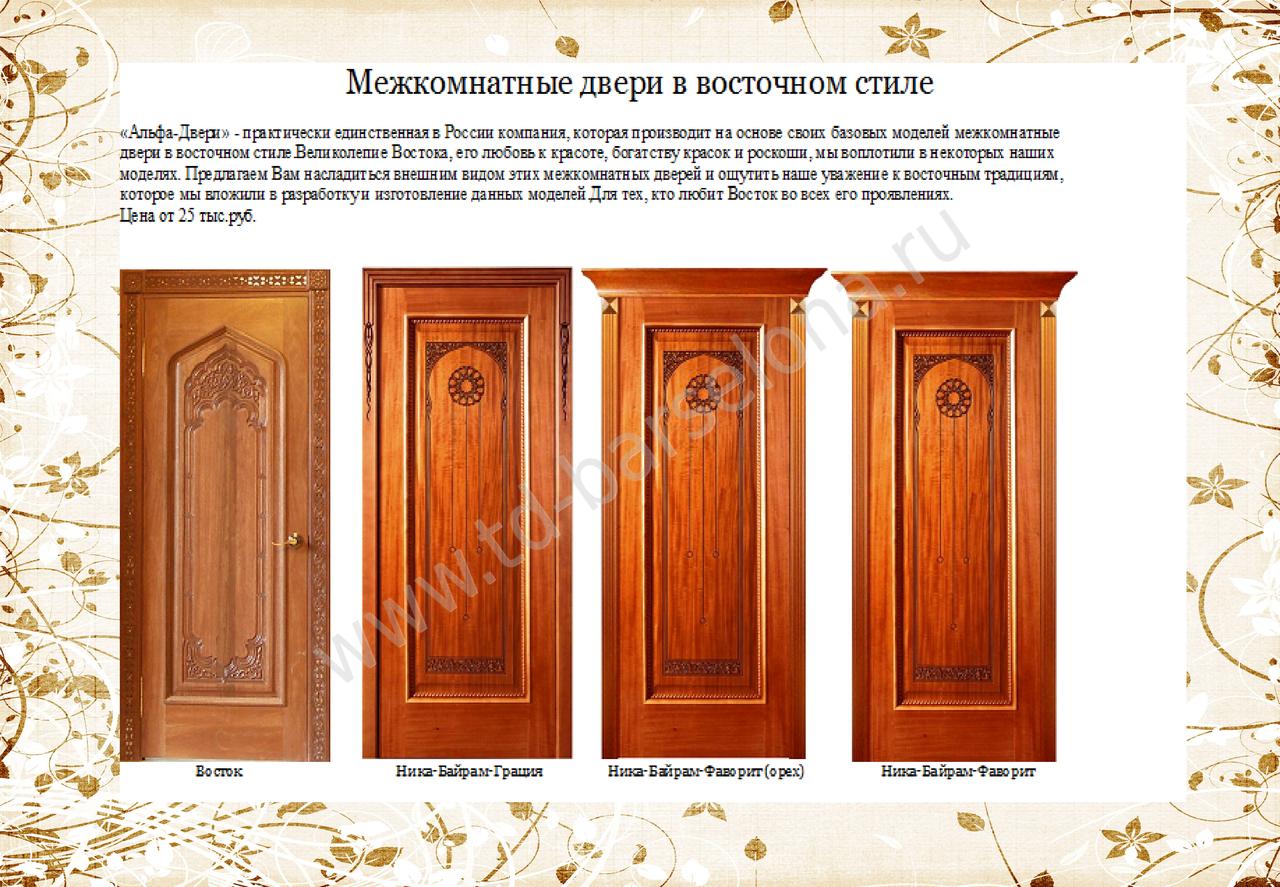 двери входные в восточном округе москвы